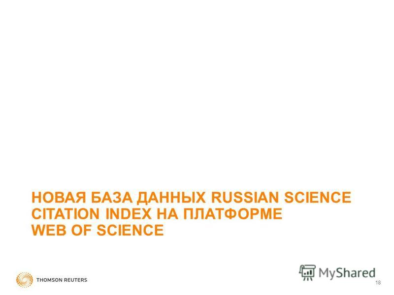 НОВАЯ БАЗА ДАННЫХ RUSSIAN SCIENCE CITATION INDEX НА ПЛАТФОРМЕ WEB OF SCIENCE 18