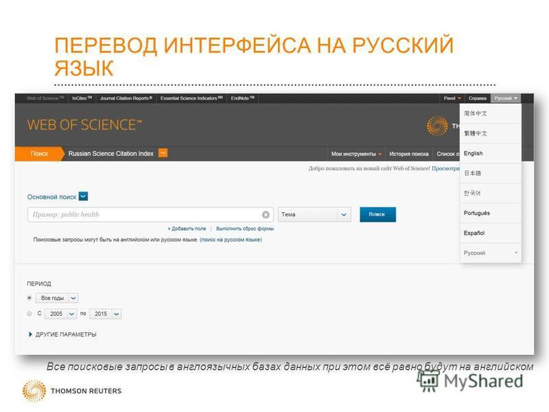 ПЕРЕВОД ИНТЕРФЕЙСА НА РУССКИЙ ЯЗЫК Все поисковые запросы в англоязычных базах данных при этом всё равно будут на английском