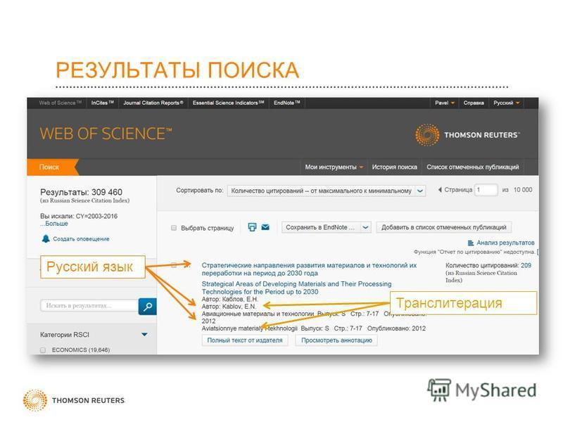 РЕЗУЛЬТАТЫ ПОИСКА Русский язык Транслитерация