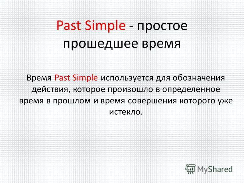 Время Past Simple используется для обозначения действия, которое произошло в определенное время в прошлом и время совершения которого уже истекло. Past Simple - простое прошедшее время