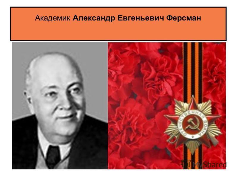 Академик Александр Евгеньевич Ферсман