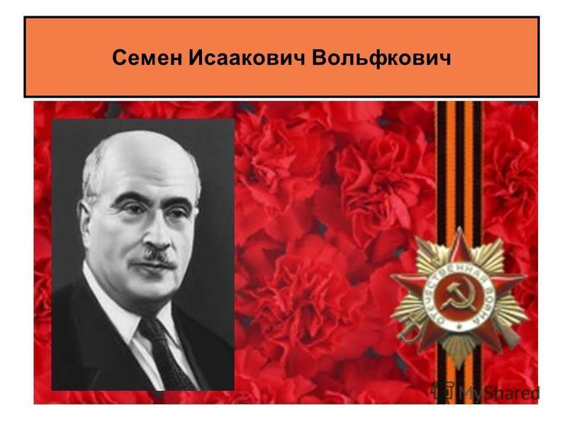 Семен Исаакович Вольфкович