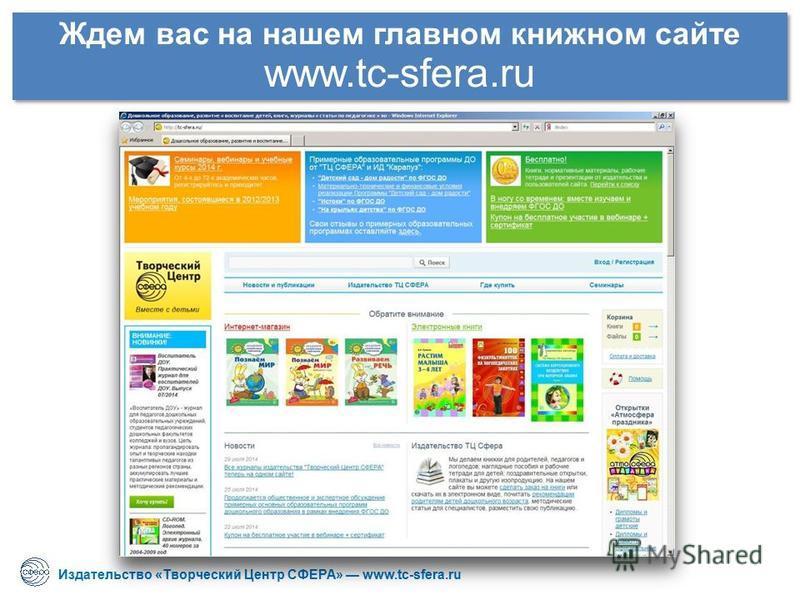 Издательство «Творческий Центр СФЕРА» www.tc-sfera.ru Ждем вас на нашем главном книжном сайте www.tc-sfera.ru