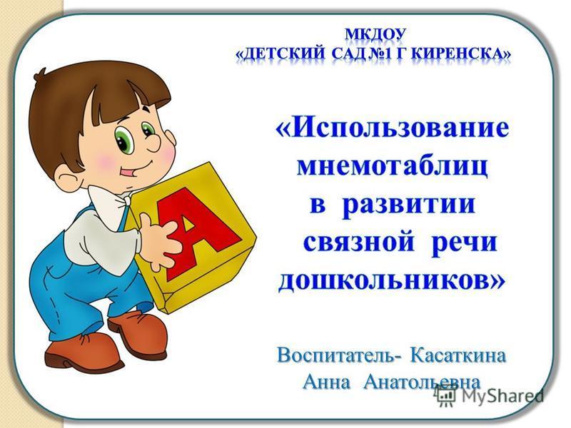 Воспитатель- Касаткина Анна Анатольевна