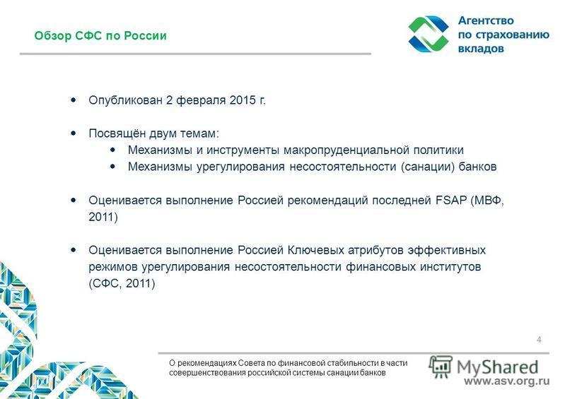 Обзор СФС по России Опубликован 2 февраля 2015 г. Посвящён двум темам: Механизмы и инструменты макропруденциальной политики Механизмы урегулирования несостоятельности (санации) банков Оценивается выполнение Россией рекомендаций последней FSAP (МВФ, 2