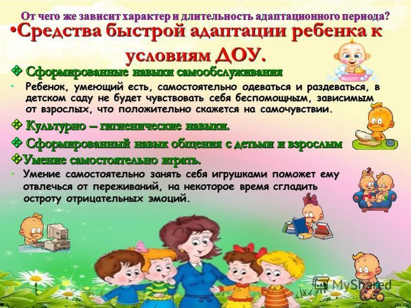 Средства быстрой адаптации ребенка к условиям ДОУ.Средства быстрой адаптации ребенка к условиям ДОУ.