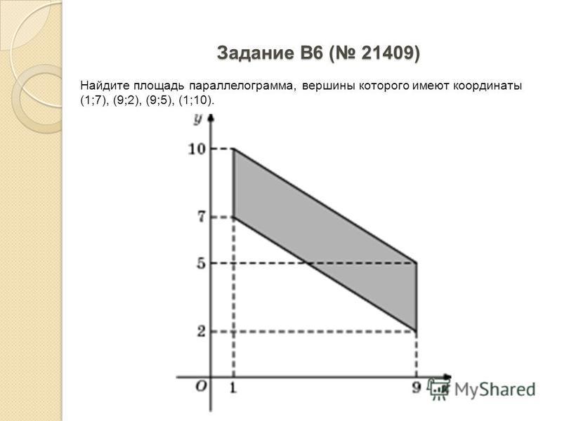 Задание B6 ( 21409) Найдите площадь параллелограмма, вершины которого имеют координаты (1;7), (9;2), (9;5), (1;10).