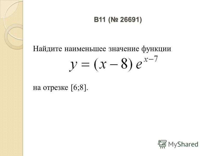 B11 ( 26691) Найдите наименьшее значение функции на отрезке [6;8].