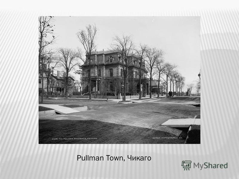 Pullman Town, Чикаго