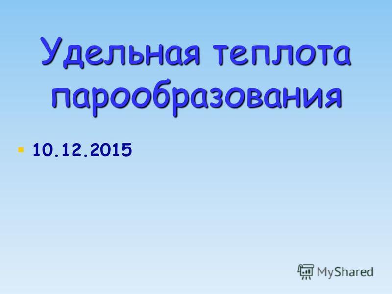 Удельная теплота парообразования 10.12.2015