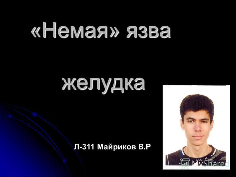 «Немая» язва желудка Л-311 Майриков В.Р