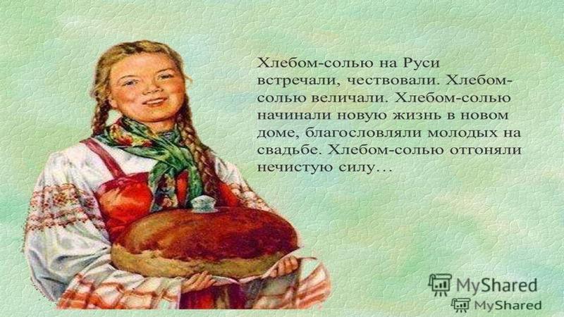 История каши. В древней Руси каша - это было культовое блюдо. Её готовили и на праздники (кутья), и на пиры, и на поминки. Ни одно большое или маленькое событие в жизни людей не обходилось без каши. Ели кашу все - и бедные и богатые. Прославилась и «
