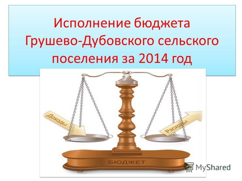 Исполнение бюджета Грушево-Дубовского сельского поселения за 2014 год