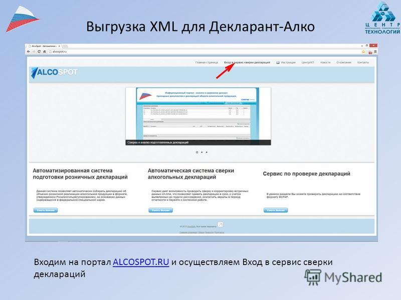 Выгрузка XML для Декларант-Алко Входим на портал ALCOSPOT.RU и осуществляем Вход в сервис сверки декларацийALCOSPOT.RU