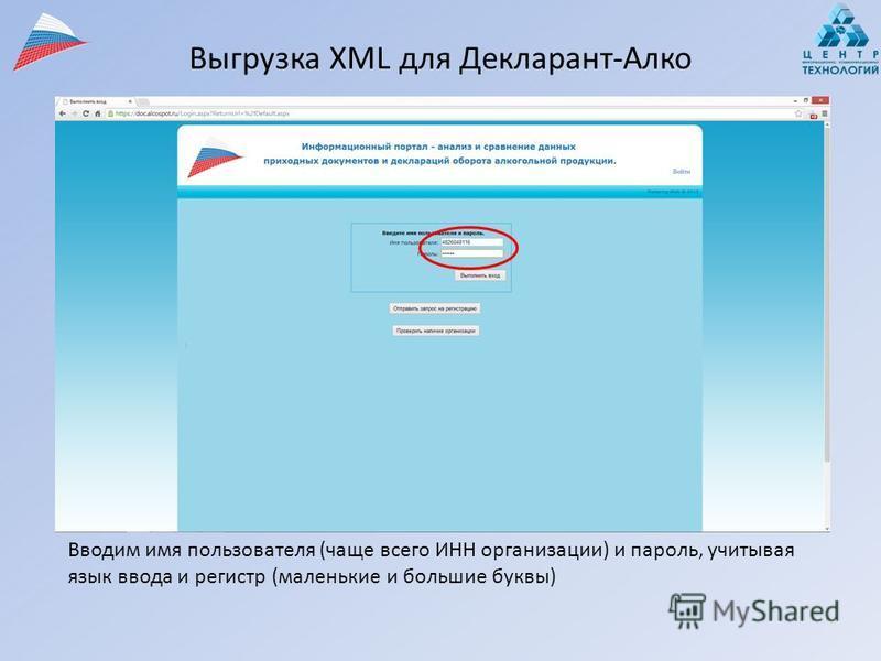 Выгрузка XML для Декларант-Алко Вводим имя пользователя (чаще всего ИНН организации) и пароль, учитывая язык ввода и регистр (маленькие и большие буквы)