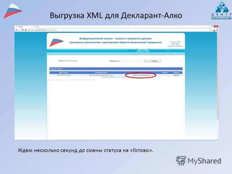 Выгрузка XML для Декларант-Алко Ждем несколько секунд до смены статуса на «Готово».