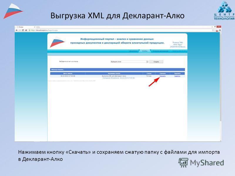 Выгрузка XML для Декларант-Алко Нажимаем кнопку «Скачать» и сохраняем сжатую папку с файлами для импорта в Декларант-Алко