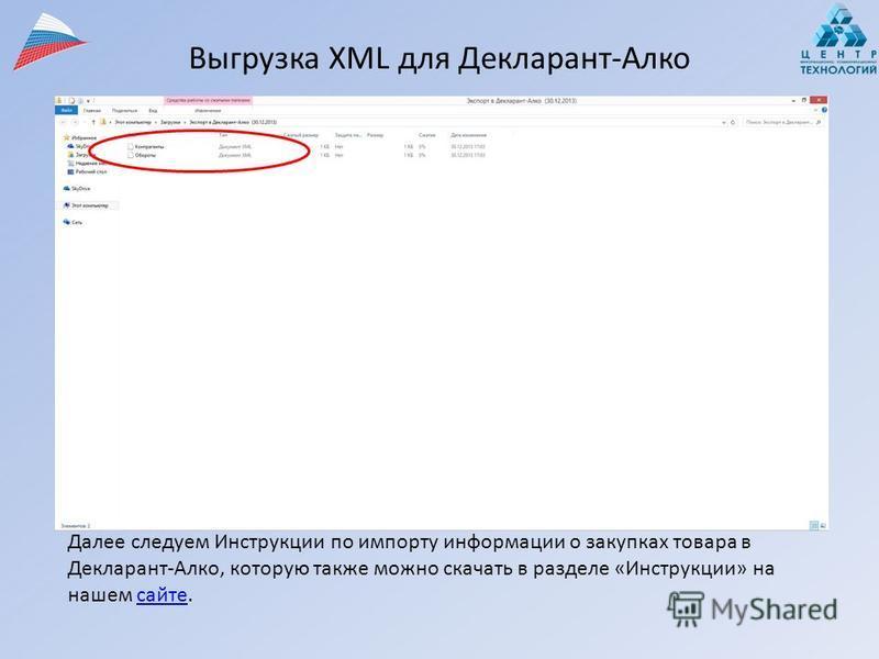 Выгрузка XML для Декларант-Алко Далее следуем Инструкции по импорту информации о закупках товара в Декларант-Алко, которую также можно скачать в разделе «Инструкции» на нашем сайте.сайте