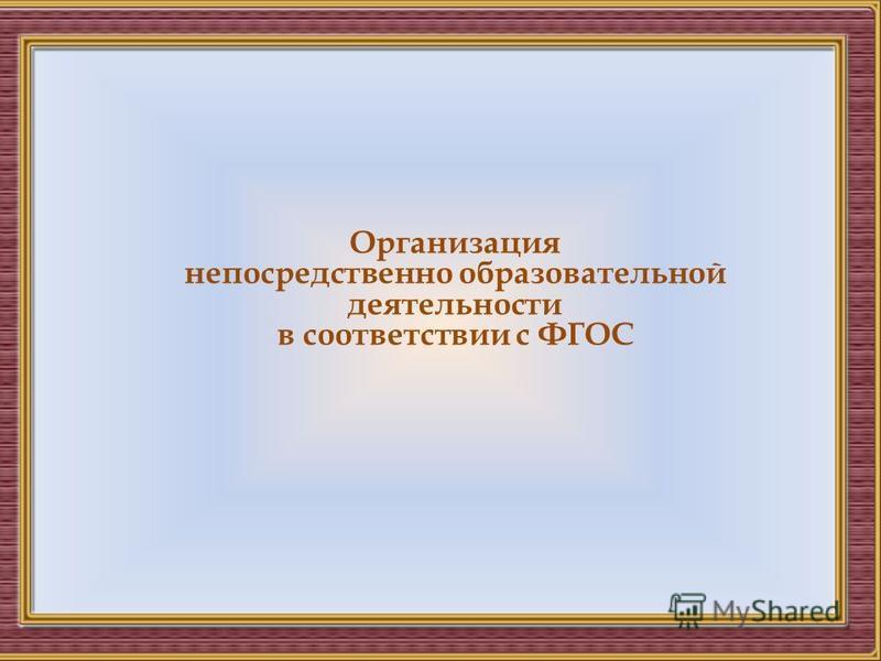Организация непосредственно образовательной деятельности в соответствии с ФГОС