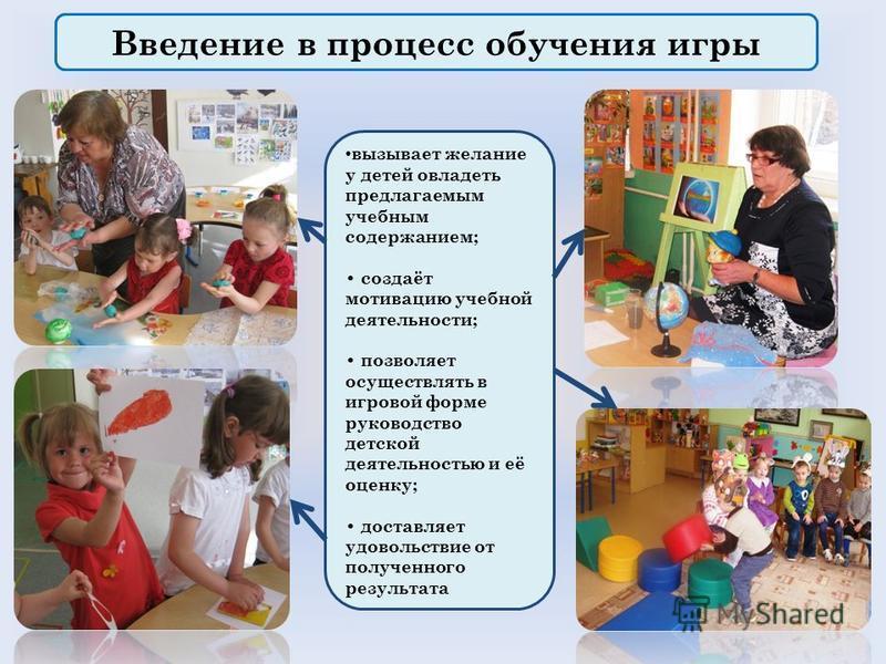 Введение в процесс обучения игры вызывает желание у детей овладеть предлагаемым учебным содержанием; создаёт мотивацию учебной деятельности; позволяет осуществлять в игровой форме руководство детской деятельностью и её оценку; доставляет удовольствие