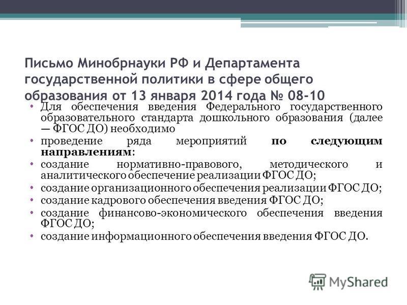 Письмо Минобрнауки РФ и Департамента государственной политики в сфере общего образования от 13 января 2014 года 08-10 Для обеспечения введения Федерального государственного образовательного стандарта дошкольного образования (далее ФГОС ДО) необходимо