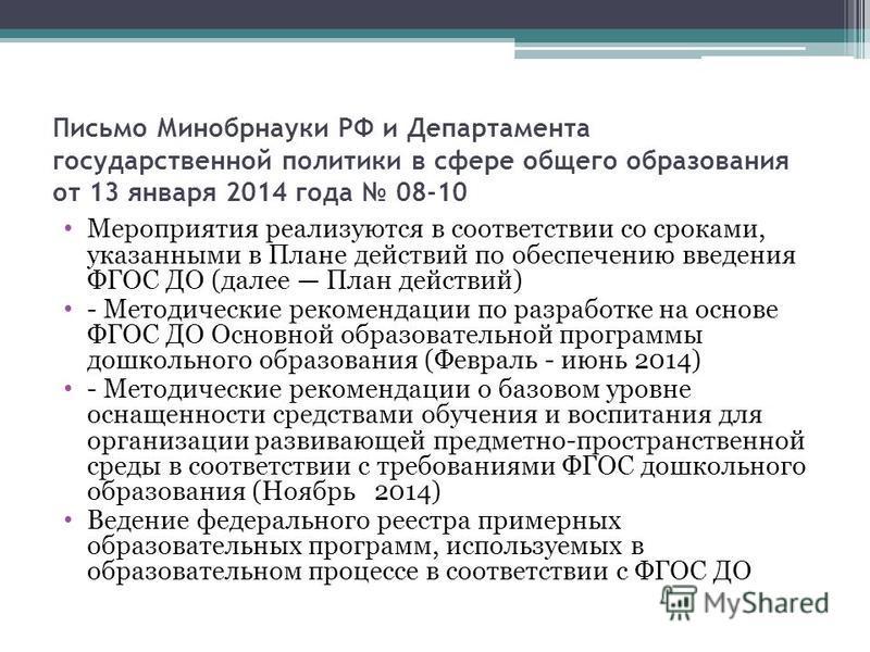 Письмо Минобрнауки РФ и Департамента государственной политики в сфере общего образования от 13 января 2014 года 08-10 Мероприятия реализуются в соответствии со сроками, указанными в Плане действий по обеспечению введения ФГОС ДО (далее План действий)