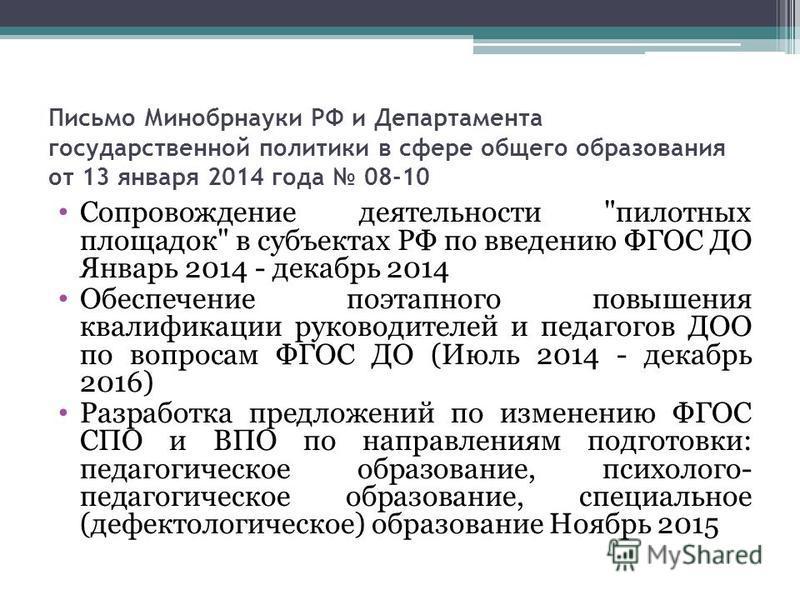 Письмо Минобрнауки РФ и Департамента государственной политики в сфере общего образования от 13 января 2014 года 08-10 Сопровождение деятельности