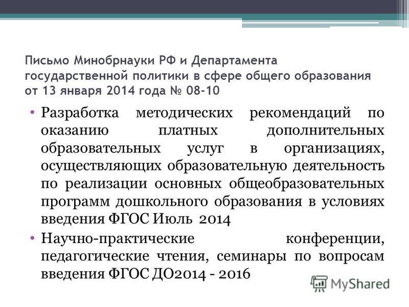 Письмо Минобрнауки РФ и Департамента государственной политики в сфере общего образования от 13 января 2014 года 08-10 Разработка методических рекомендаций по оказанию платных дополнительных образовательных услуг в организациях, осуществляющих образов