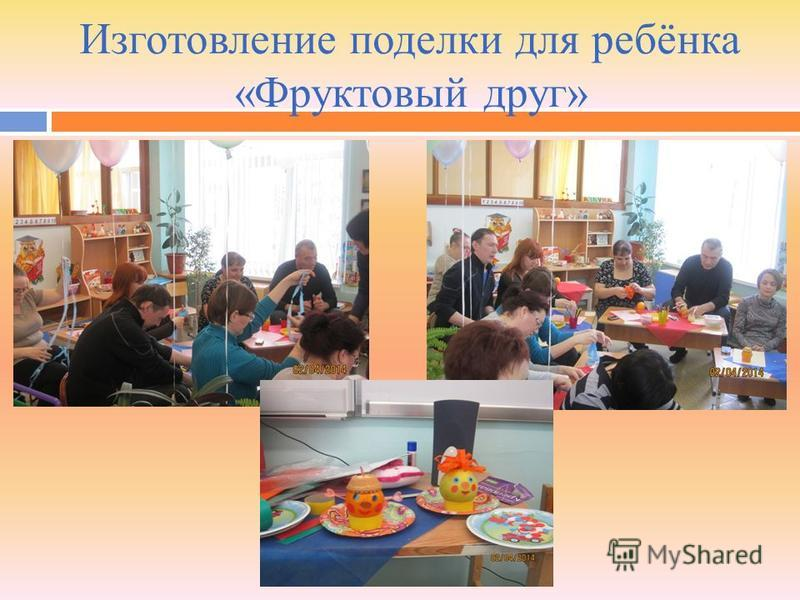 Изготовление поделки для ребёнка «Фруктовый друг»