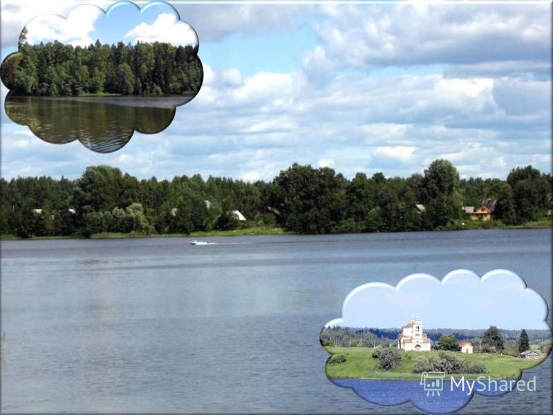 Озеро Мстино. Мстино озеро в Тверской области России,в Вышневолоцком районе. Из озера берёт начало река Мста. Площадь озера Мстино 13,7 км 2, длина 13,8 км, ширина до 1,8 км. Высота над уровнем моря 154 метра, наибольшая глубина 10 метров. Озеро имее