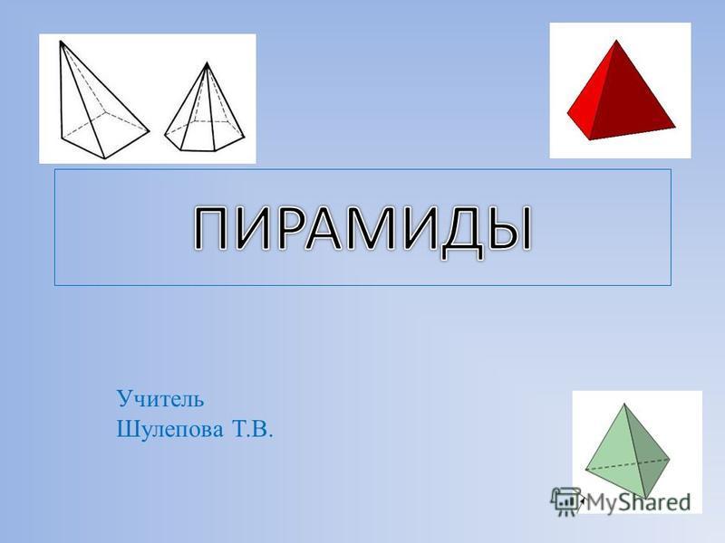 Учитель Шулепова Т.В.