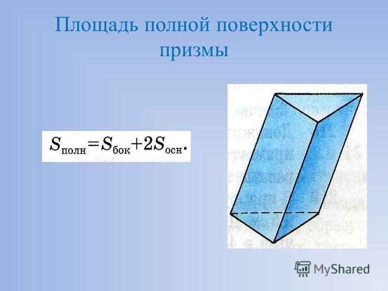 Площадь полной поверхности призмы