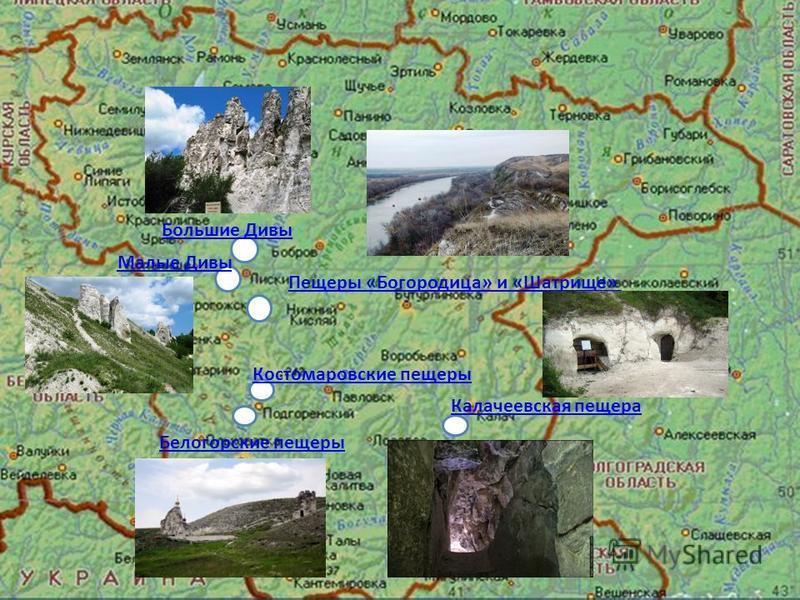 Малые Дивы Большие Дивы Белогорские пещеры Калачеевская пещера Костомаровские пещеры Пещеры «Богородица» и «Шатрище»