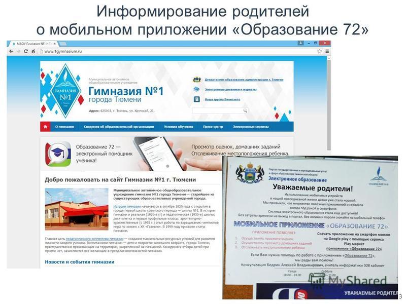 Информирование родителей о мобильном приложении «Образование 72» 3