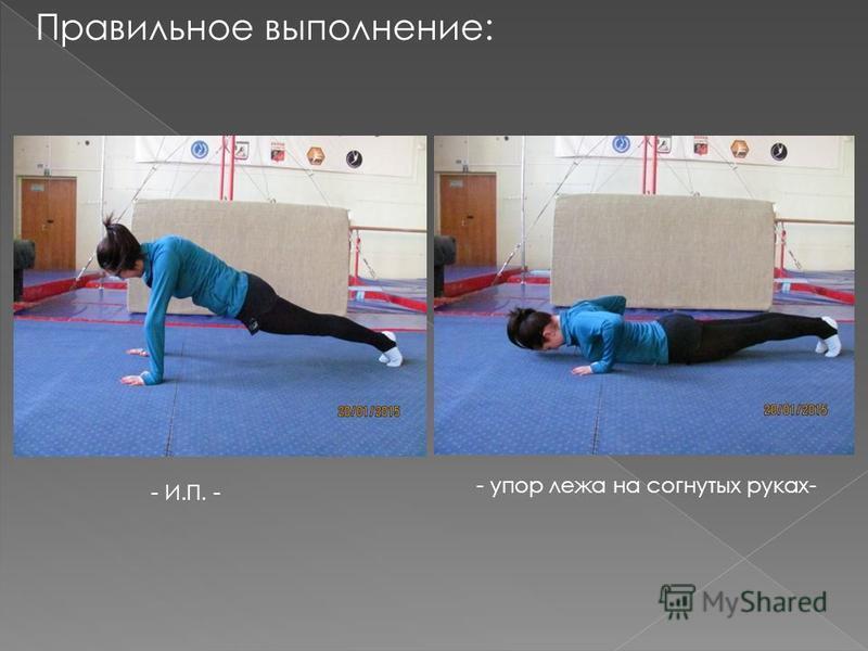 Правильное выполнение: - И.П. - - упор лежа на согнутых руках-