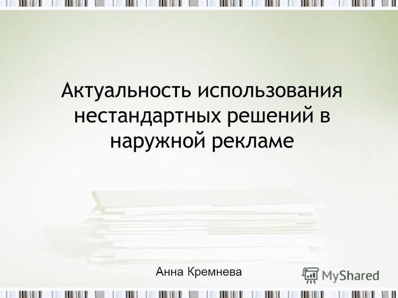 Актуальность использования нестандартных решений в наружной рекламе Анна Кремнева
