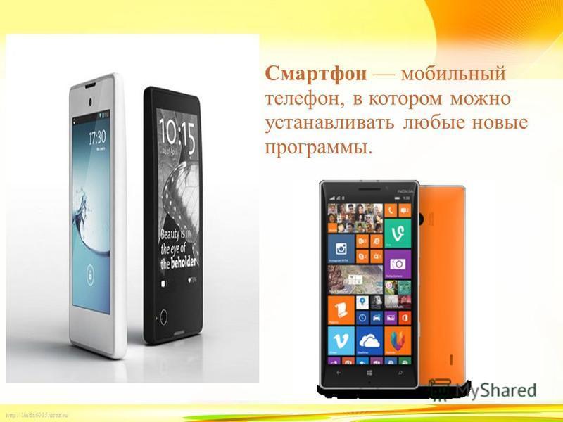 http://linda6035.ucoz.ru/ Смартфон мобильный телефон, в котором можно устанавливать любые новые программы.