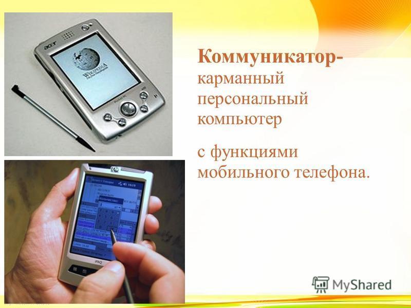 http://linda6035.ucoz.ru/ Коммуникатор- карманный персональный компьютер с функциями мобильного телефона.