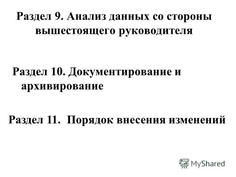 Раздел 9. Анализ данных со стороны вышестоящего руководителя Раздел 10. Документирование и архивирование Раздел 11. Порядок внесения изменений