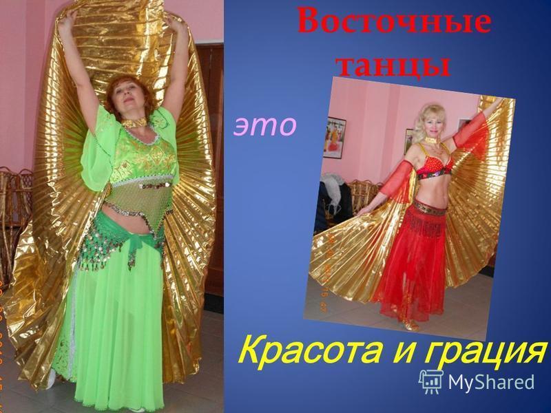 Восточные танцы Марина Судакова