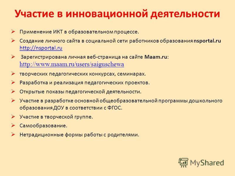 Применение ИКТ в образовательном процессе. Создание личного сайта в социальной сети работников образования nsportal.ru http://nsportal.ru http://nsportal.ru Зарегистрирована личная веб-страница на сайте Maam.ru: http://www.maam.ru/users/saiguschewa h