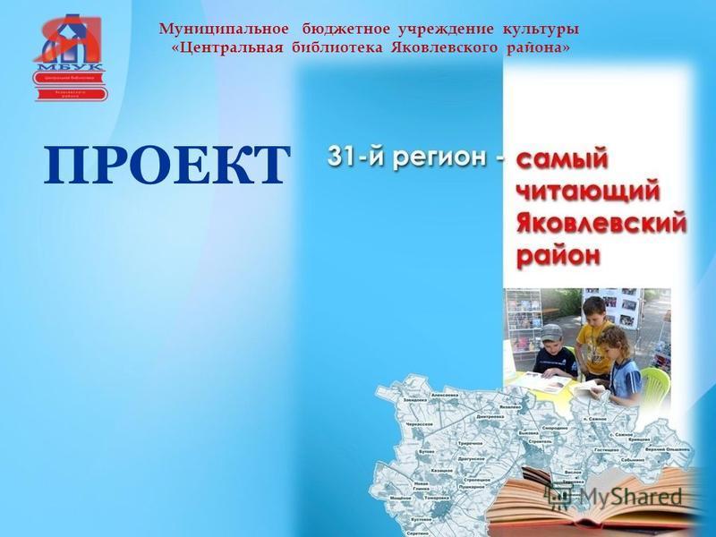 Муниципальное бюджетное учреждение культуры «Центральная библиотека Яковлевского района» ПРОЕКТ 1