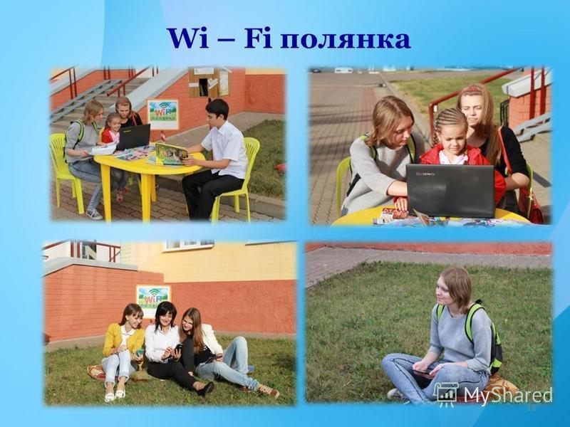Wi – Fi полянка 18