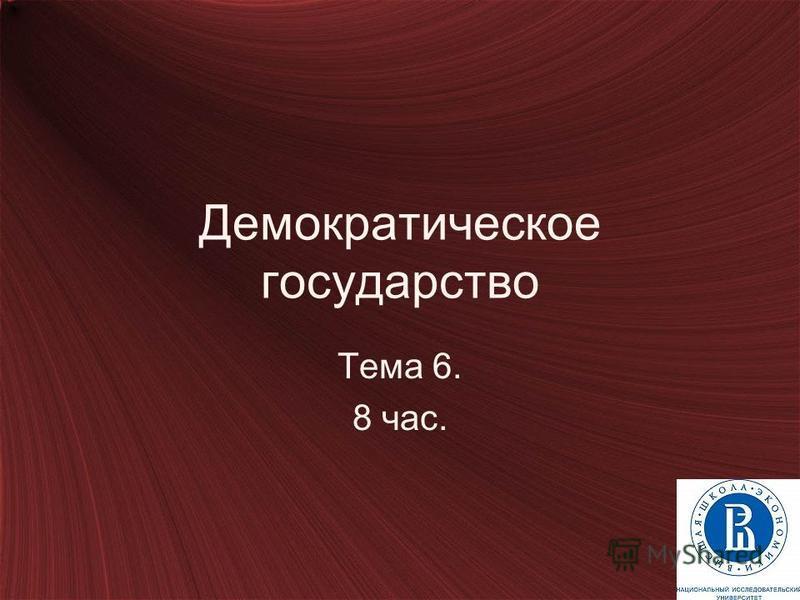 Демократическое государство Тема 6. 8 час.