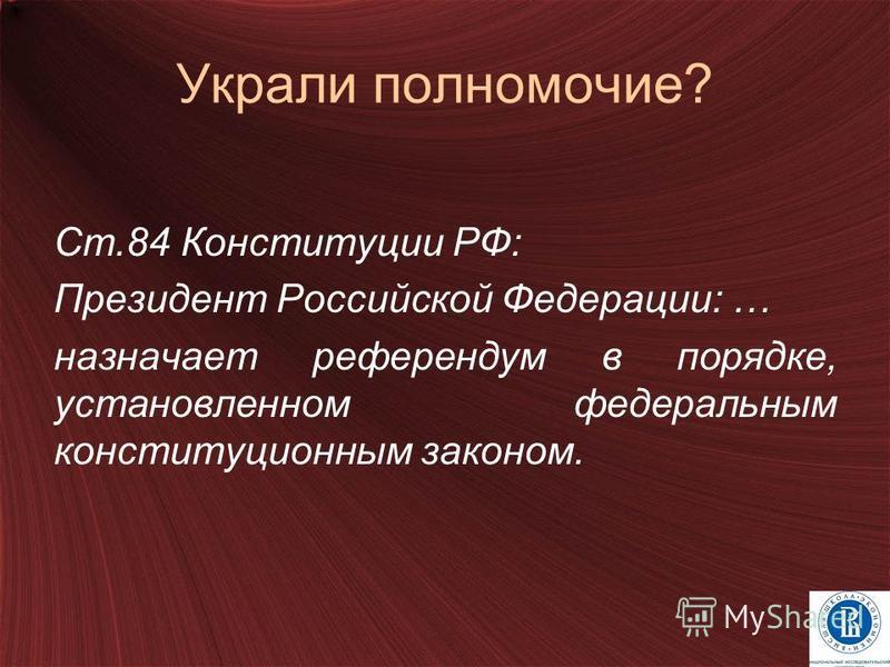 Украли полномочие? Ст.84 Конституции РФ: Президент Российской Федерации: … назначает референдум в порядке, установленном федеральным конституционным законом.