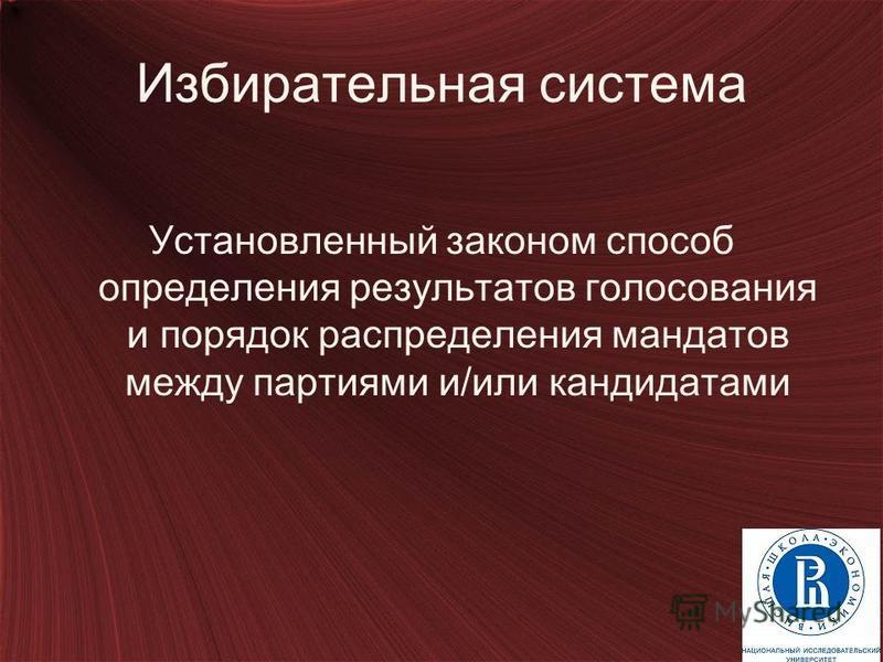 41 Избирательная система Установленный законом способ определения результатов голосования и порядок распределения мандатов между партиями и/или кандидатами