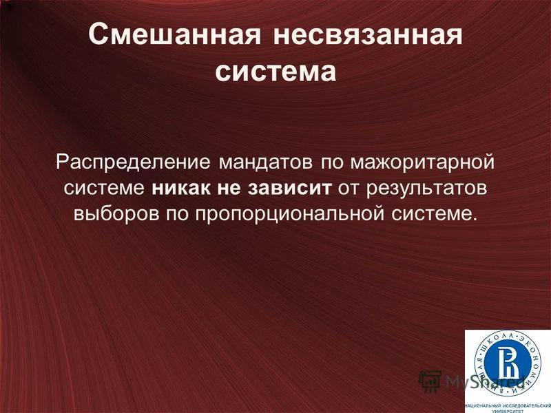 Смешанная несвязанная система Распределение мандатов по мажоритарной системе никак не зависит от результатов выборов по пропорциональной системе. 53