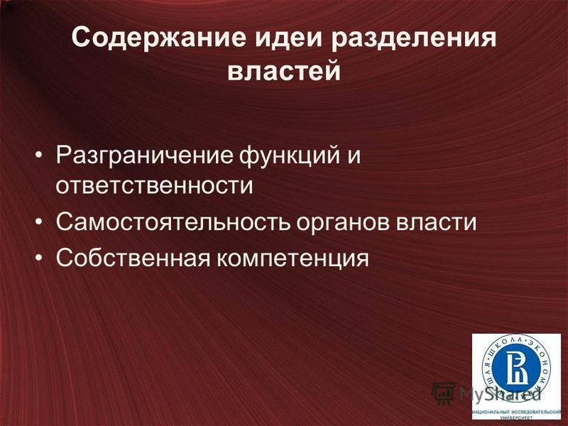 Содержание идеи разделения властей Разграничение функций и ответственности Самостоятельность органов власти Собственная компетенция 67