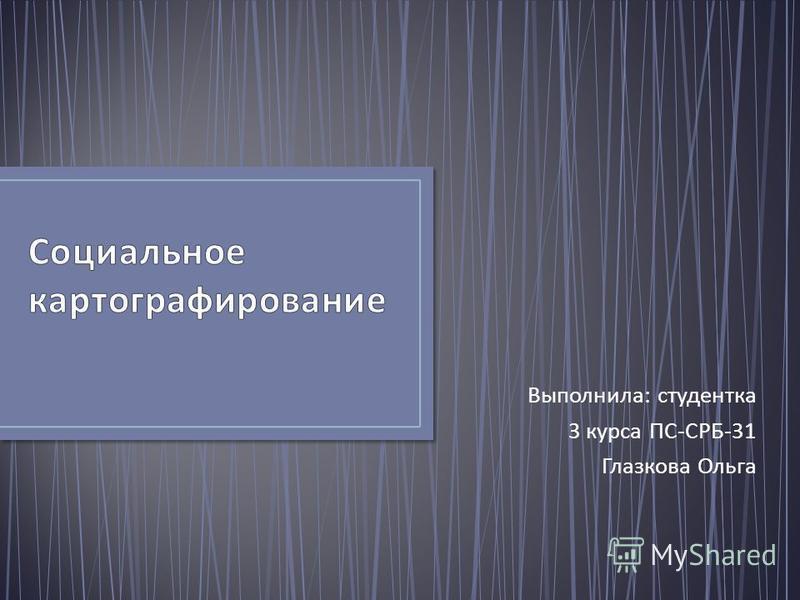 Выполнила : студентка 3 курса ПС - СРБ -31 Глазкова Ольга