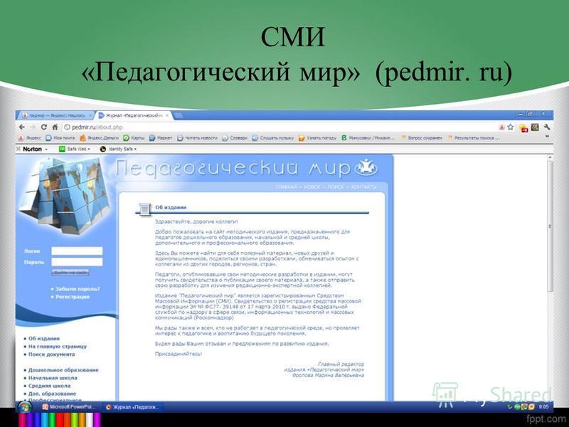 СМИ «Педагогический мир» (pedmir. ru)